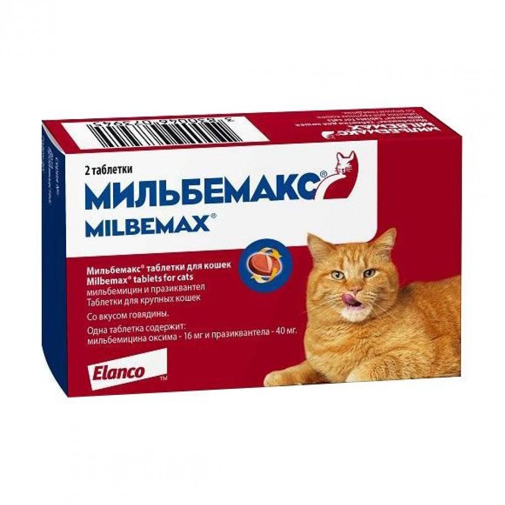 Мильбемакс (антигельминтик для взрослых кошек), 1 таблетка.