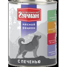 Четвероногий Гурман «Мясной рацион» с печенью для собак,банка 850гр.