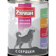 Четвероногий Гурман «Мясной рацион» с сердцем для собак,банка 850гр.