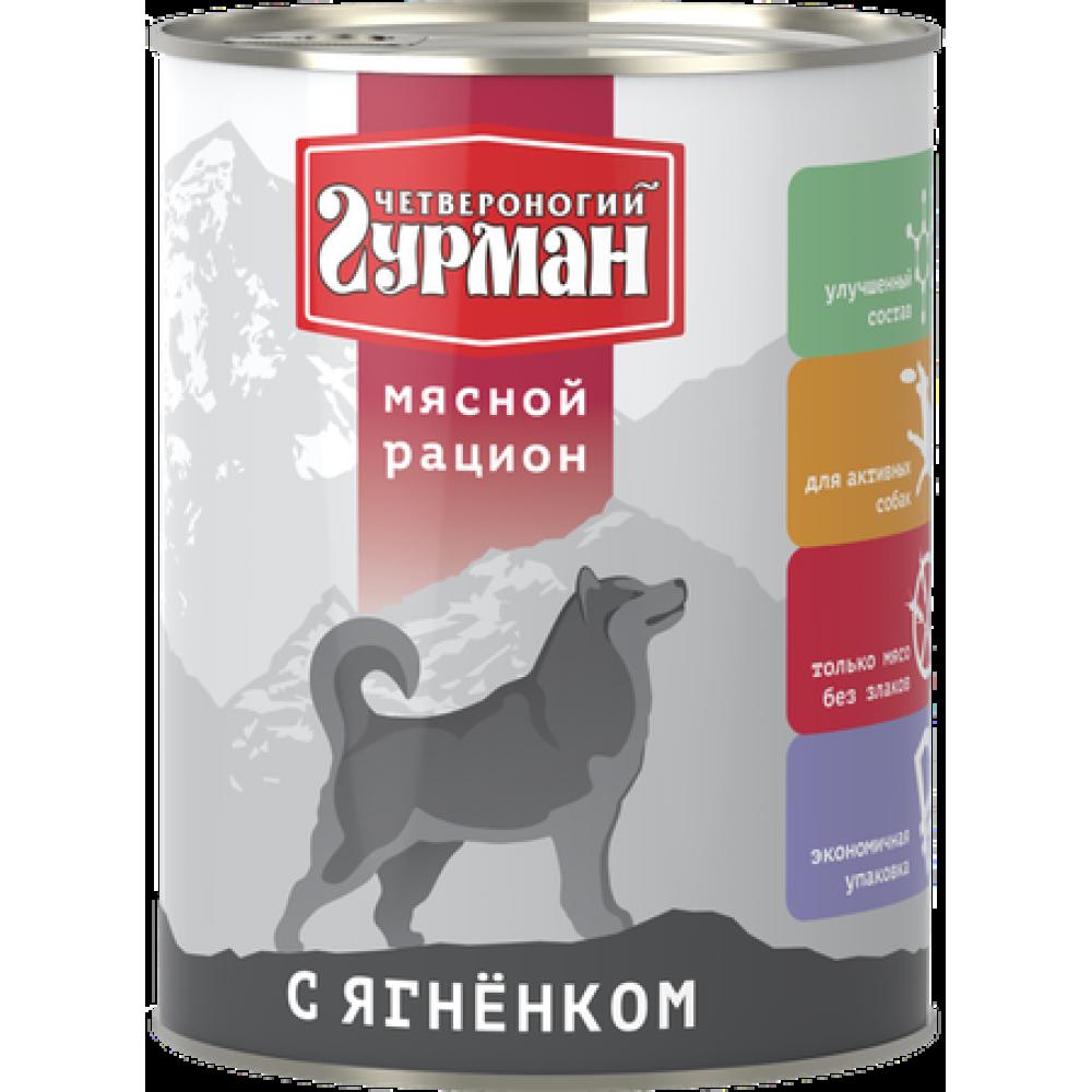 Четвероногий Гурман «Мясной рацион» с ягненком для собак,банка 850гр.