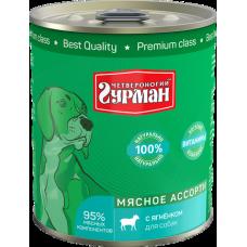 Четвероногий Гурман «Мясное ассорти» с ягненком для собак,банка 340 гр.