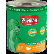 Четвероногий Гурман «Мясное ассорти» с индейкой для собак,банка 340 гр.