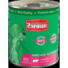 Четвероногий Гурман «Мясное ассорти» с языком для собак,банка 340гр.