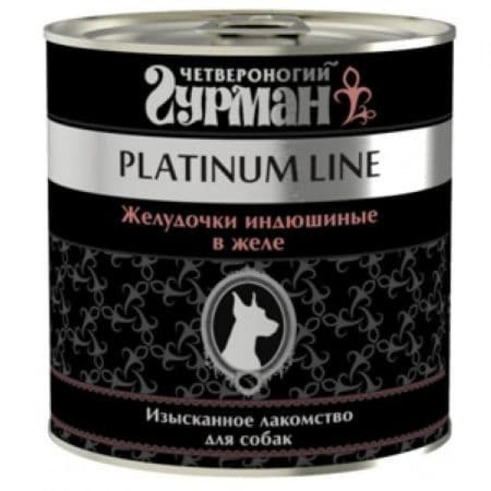 Четвероногий Гурман Платинум, Желудочки индюшиные в желе для собак, банка 240гр.