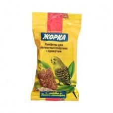 Жорка,конфеты для волнистых попугаев с кунжутом,100 гр