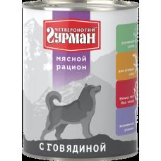 Четвероногий Гурман «Мясной рацион» с говядиной для собак,банка 850гр.