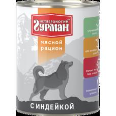 Четвероногий Гурман «Мясной рацион» с индейкой для собак,банка 850гр.
