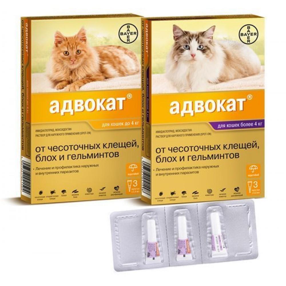 Адвокат (капли на холку для кошек весом до 4 кг), 1 пипетка 0.4 мл.