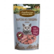 Деревенские Лакомства,нарезка из говядины нежная для кошек,50 гр.