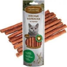 Деревенские лакомства,мясные колбаски из курицы для кошек,45 гр.