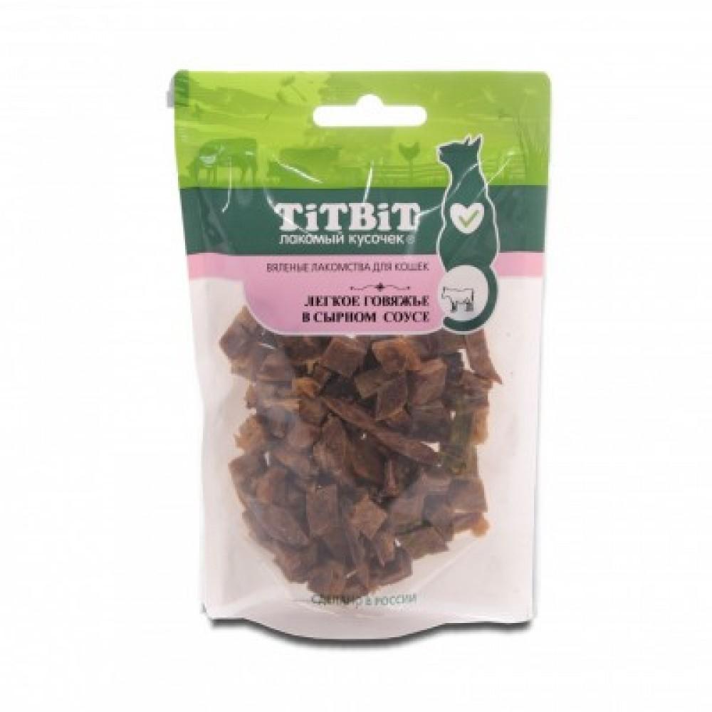 TitBit Вяленые лакомства для кошек легкое говяжье в сырном соусе,25 гр.019412