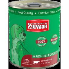 Четвероногий Гурман «Мясное ассорти» с говядиной для собак,банка 340 гр.