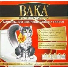 Вака,комплекс *Изысканные манеры*,для приучения кошки к унитазу