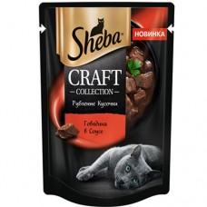 Sheba Craft  кусочки с говядиной в соусе 75 гр