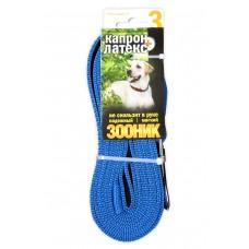 Зооник,поводок капроновый с двойной латексной нитью,3м* 20мм,синий