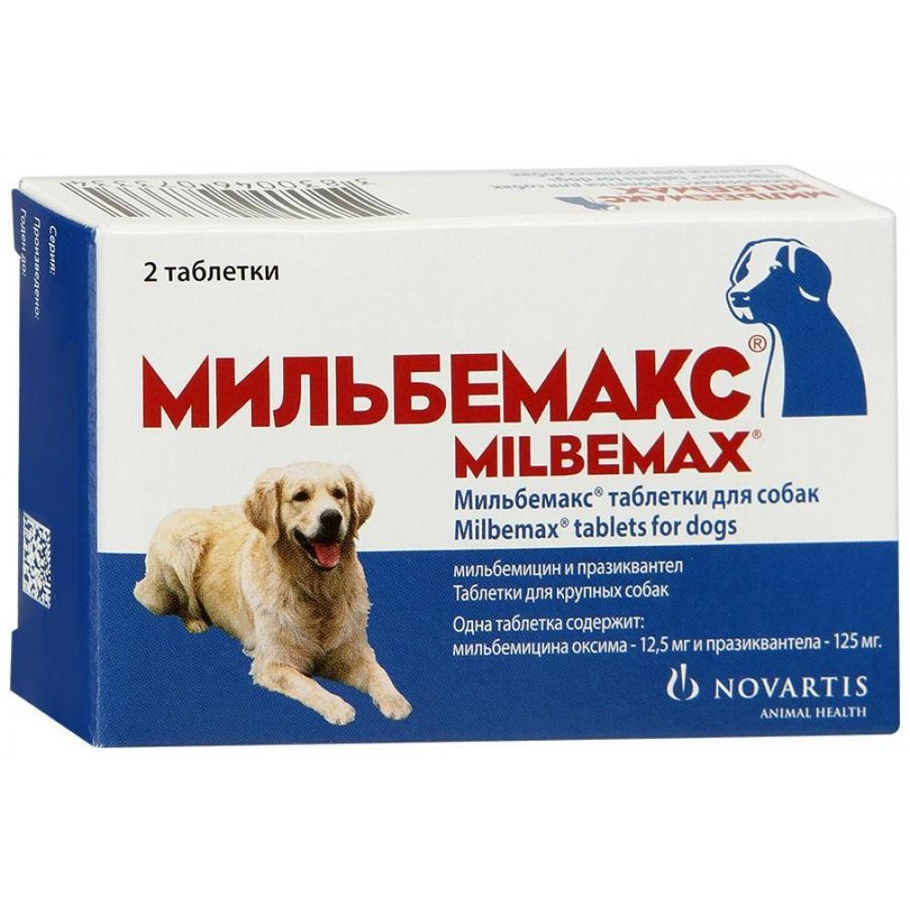 Мильбемакс для крупных собак, 1 таблетка.